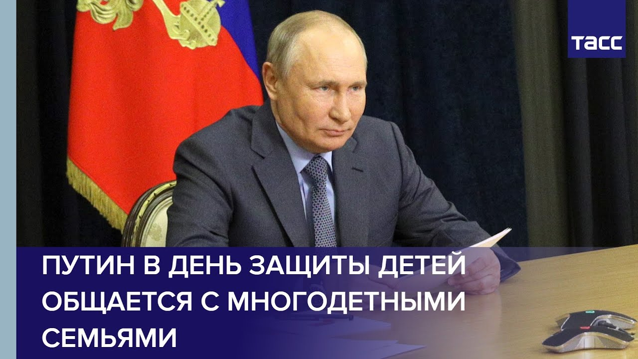 Путин в День защиты детей общается с многодетными семьями