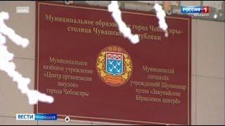 Сумма неустойки по муниципальным закупкам в Чебоксарах составила 10 млн рублей