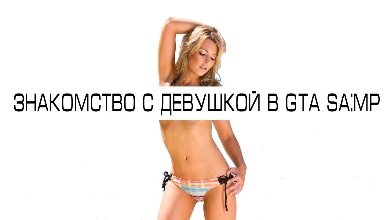 Знакомство с девушкой в gta 5