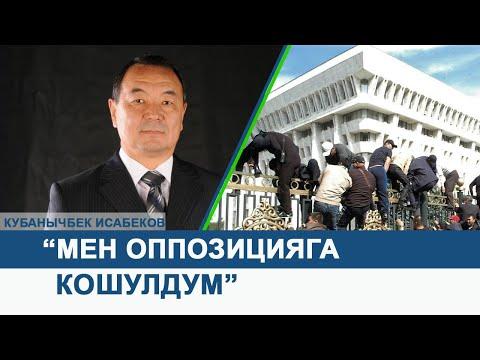 """Кубанычбек Исабеков: """"Мен оппозицияга кошулдум, анткени депутат болгум келет"""""""