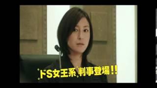 ドS女王系判事登場 3回目 thumbnail