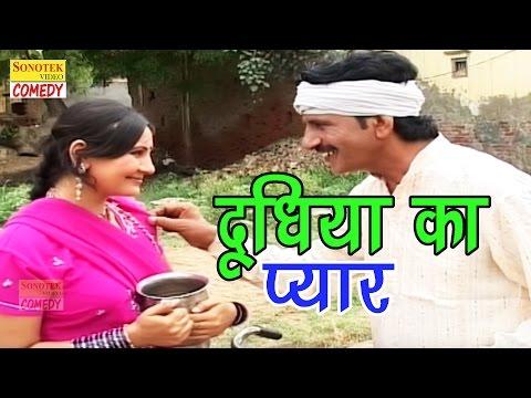 दूधिया की कॉमेडी | दूधिया का प्यार | Dudhiya Ka Pyar | Janeswar Tyagi | Hit Comedy 2017