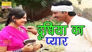 दूधिया की कॉमेडी   दूधिया का प्यार   Dudhiya Ka Pyar   Janeswar Tyagi   Hit Comedy 2017