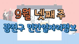 [일자리잡고 - 9월 넷째 주] 광진구 일자리정보