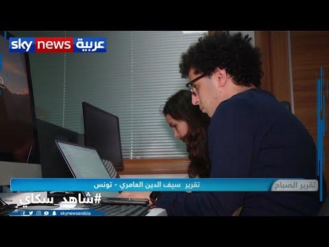 تطبيق إلكتروني في تونس يساعد في الحد من تفشي فيروس كورونا  - نشر قبل 6 ساعة
