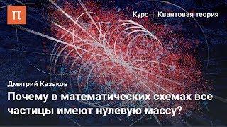 Суперсимметричные модели в квантовой теории поля — Дмитрий Казаков