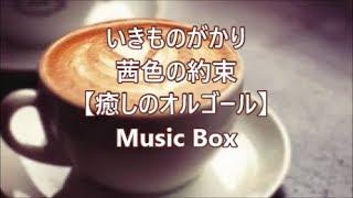 茜色の約束(オルゴールVer.)