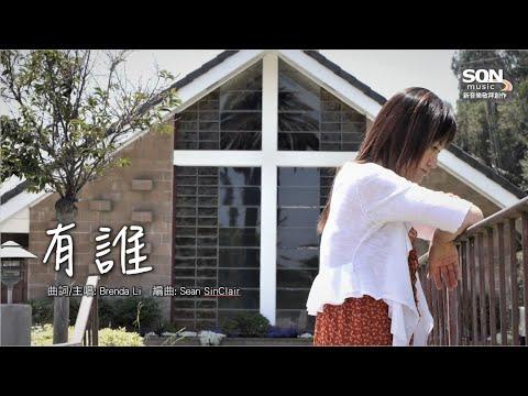 有誰 - Son Music [愛的揀選 ] 敬拜專輯 - Brenda Li