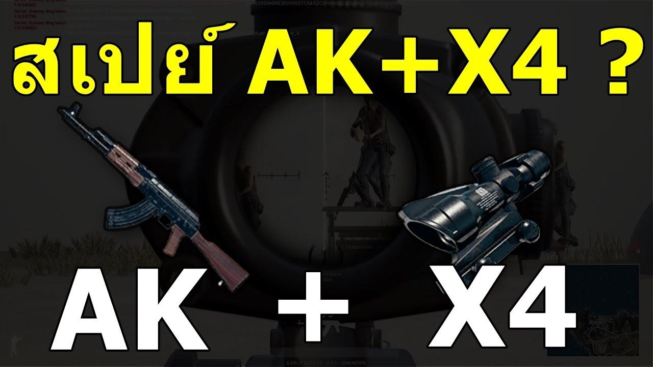 PUBG LITE Highlight สเปย์ AK
