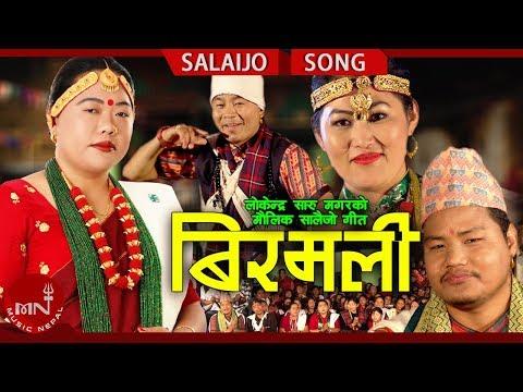 New Lok Dohori 2018/2075 | Birmali - Sharmila Gurung & Lokendra Saru Magar Ft. Nir Ale & Sanu Rana