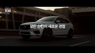 [CF BGM] The New Volvo XC60 / Elliphant - Where Is Home (feat. Twin Shadow)