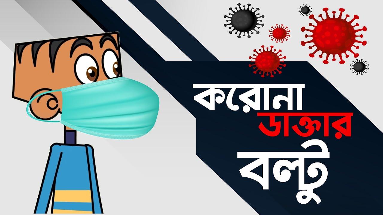 ক@রোনা সচেতন বল্টু ! Bangla Funny Jokes cartoon 2020   Boltu Jokes   Bangla Funny Video