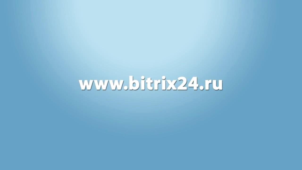 Презентация битрикс 24 видео путь до файла битрикс