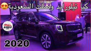 كيا تيلورايد ٢٠٢٠ | kia telluride 2020 | مشاهدة سريعة وحفل تدشين مدينة الدمام، السعودية