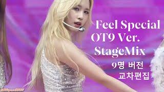 """트와이스(TWICE) """"Feel Special"""" OT9 Ver. 9와이스 교차편집 [Sta…"""