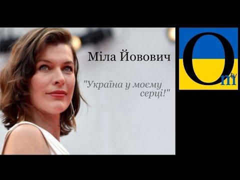 Міла Йовович. Киянка, яка підкорила два світи - кіно і моди