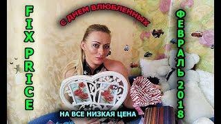 ФИКС ПРАЙС ФЕВРАЛЬ 2018