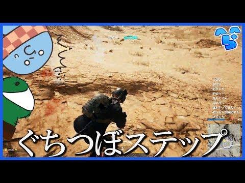 【PUBG】銃弾飛び交う戦場でいきなり踊る男