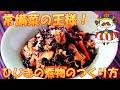 ヒジキの煮物【ふりだしを使ったカンタンレシピ】 の動画、YouTube動画。
