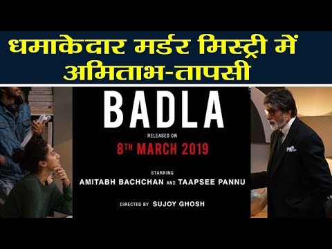 Amitabh Bachchan & Taapsee Pannu starrer Badla Set to Release on THIS Date | FilmiBeat Mp3