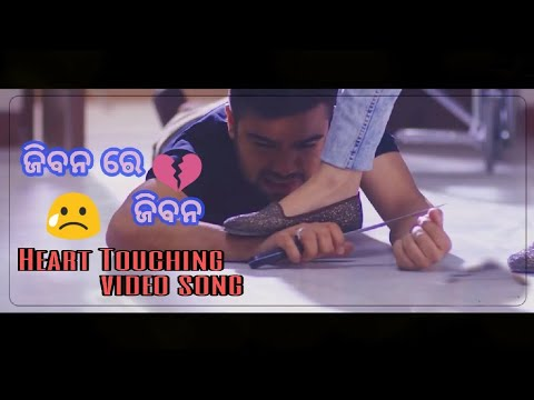 Odia very very 😢  Heart touching 💔 and Painful 😫 video song2018