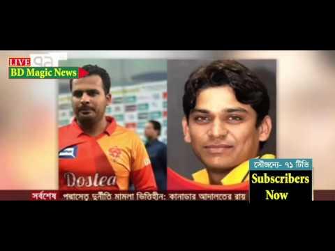 Latest Sports News I Ekattor Tv I Bangla Tv News