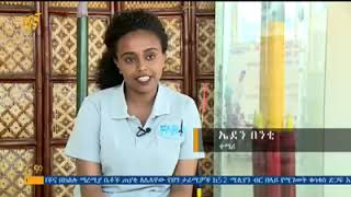 NASA ETHIOPIA #FARIS,  FANA TV Interview with Elias Yirdaw and Team Ethiopia