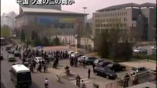 中国 ソ連の二の舞か thumbnail