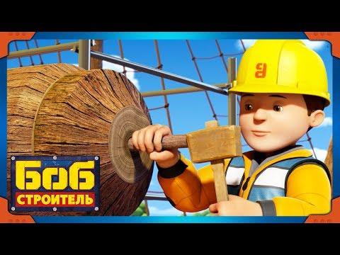 Мультфильм строителей боб