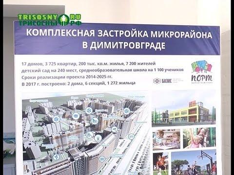 Купить квартиру в Димитровграде стало просто!