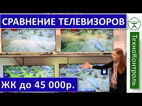 видео: Обзор телевизоров до 45 000р. lg, philips, sony, samsung | technocontrol