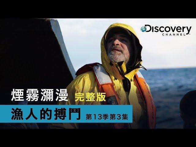 2018艾美獎最佳提名 - 漁人的搏鬥(精選 第13季 第3集 : 煙霧瀰漫)