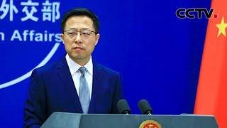 中国外交部:反对美国以反恐为名对古巴进行政治打压 |《中国新闻》CCTV中文国际 - YouTube