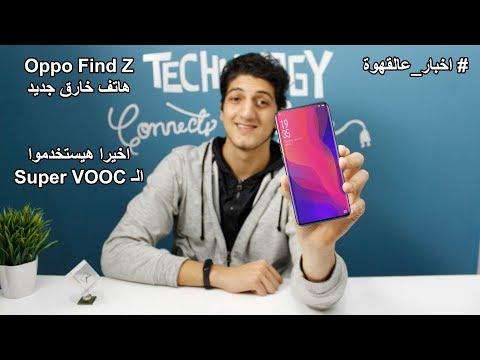 Oppo Find Z | جهاز خارق جديد من اوبو