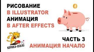 Простая анимация свиньи в After Effects начало | Видеоуроки kopirka-ekb.ru