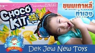 เด็กจิ๋วรีวิวขนมเกาหลีทำเอง ชุดไอศครีมโคน Choco Kit Ice Cone