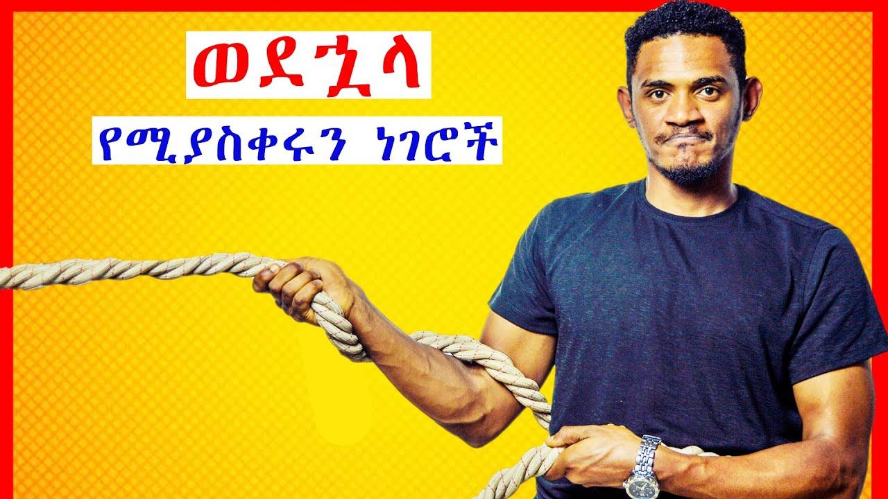 ራስህን ጠብቅ ! የሚጎትቱን 5 ምክንያቶች ከነመፍትሄያቸው | Inspire Ethiopia