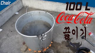 ★100L of COCA COLA Boiling★ - …