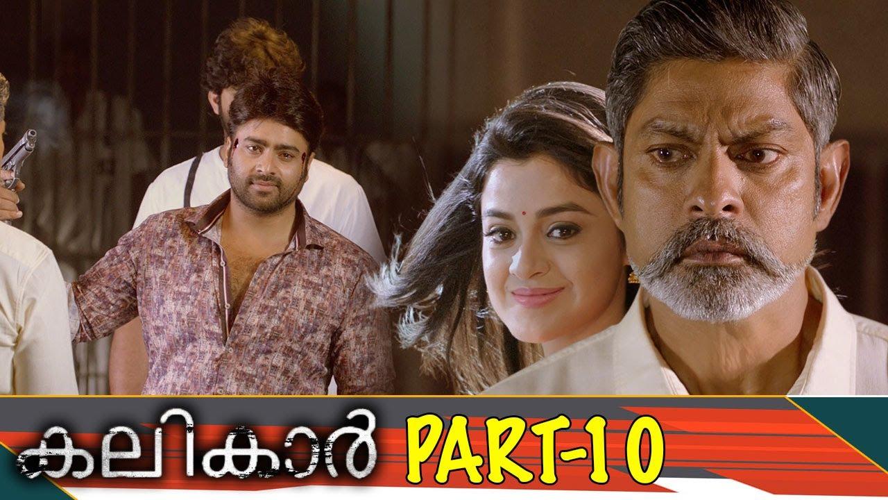 Download Kalikkar Malayalam Full Movie Part 10 | Latest Malayalam Movies | Jagapathi Babu | Nara Rohith