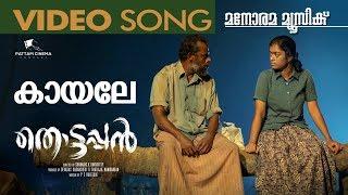 Kayale – Thottappan Song | Vinayakan | Pattam Cinema Company | Sithara Krishnakumar
