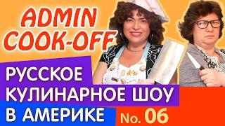 Как приготовить салаты. Русское кулинарное шоу Admin cook-off в США «Готовим без огня» 6