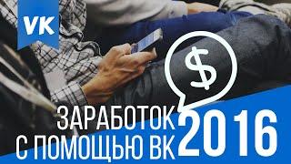 Заработал 1000 рублей за 5 минут. Тут можно заработать деньги. Как поднять денег