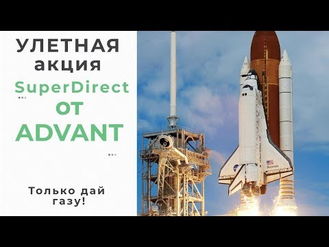 Улетная акция SuperDirect от Адвант. Поддай газу! 1