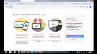 Как подключить Двухэтапная аутентификация защитись от взлома YouTube,Gmail,Google+ 1