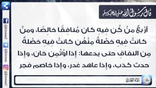 شرح حديث اربع من كن فيه كان منافقا خالصا الشيخ صالح الفوزان Youtube