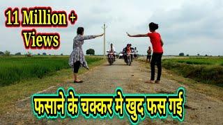 Entertainment Video || फसाने के चक्कर मे खुद फस गई || Shivani Singh & Khushi Singh,