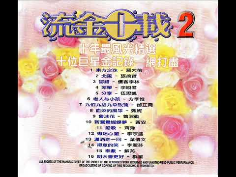 Chinese Signature Karaoke Hits 3 华语招牌歌 3