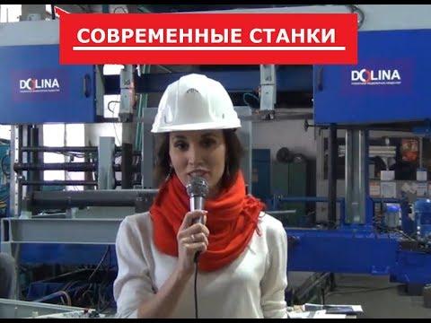 """ПАО """"Кувандыкский завод кузнечно-прессового оборудования """"Долина"""""""