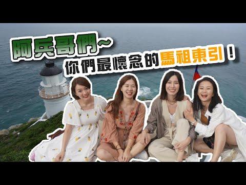 旅遊Vlog #35【馬祖東引篇】各位阿兵哥~你最懷念的馬祖東引來啦!台灣離島之馬祖東引,空姐愛七桃~