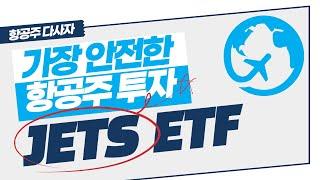 전세계 항공사를 사자, JETS ETF